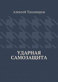 Алексей Тихомиров - Ударная самозащита