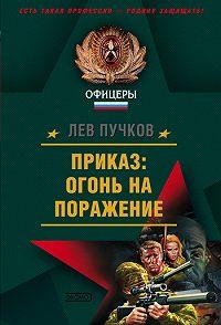 Лев Пучков -Приказ: огонь на поражение