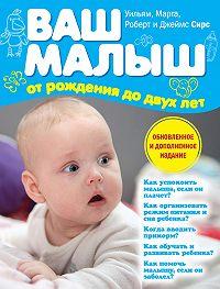 Джеймс Сирс -Ваш малыш от рождения до двух лет