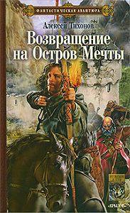 Алексей  Тихонов - Возвращение на Остров Мечты