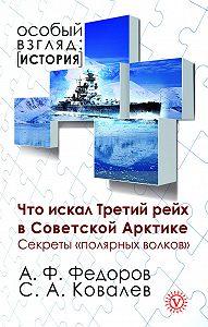 Сергей Ковалев -Что искал Третий рейх в Советской Арктике. Секреты «полярных волков»