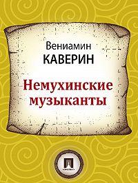 Вениамин Каверин - Немухинские музыканты