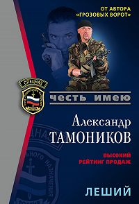 Александр Тамоников -Леший