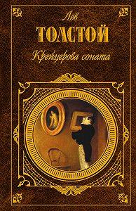 Лев Николаевич Толстой -Крейцерова соната (сборник)