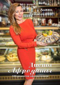Алина Рейзельман -Диета Афродиты