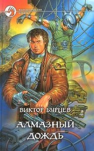 Виктор Бурцев - Алмазный дождь