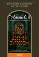 Николай Трубецкой -Курс истории древней философии