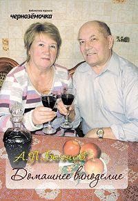 Анатолий Безяев -Домашнее виноделие