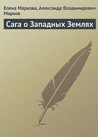 Елена Маркова -Сага о Западных Землях