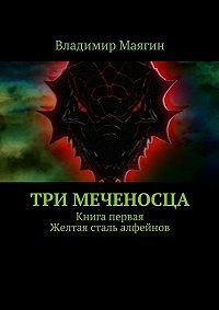Владимир Маягин -Три Меченосца. Книга первая. Желтая сталь алфейнов