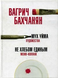 Вагрич Бахчанян - Мух уйма (Художества). Не хлебом единым (Меню-коллаж)