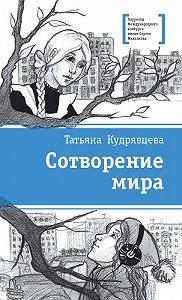 Татьяна Кудрявцева -Сотворение мира (сборник)