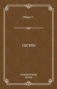 Георг Эберс -Сестры