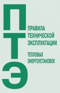 Коллектив Авторов -Правила технической эксплуатации тепловых энергоустановок