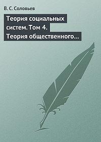 Владимир Соловьев - Теория социальных систем. Том 4. Теория общественного устройства государственных образований
