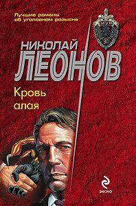 Николай Леонов - Кровь алая