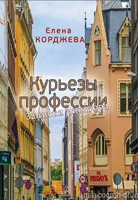 Елена Корджева, Елена Корджева - Курьезы профессии. Записки риелтора
