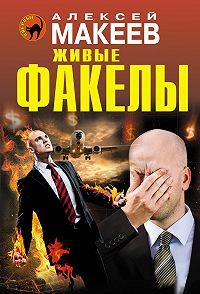Алексей Макеев -Живые факелы