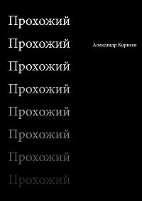 А. Корнеев -Прохожий