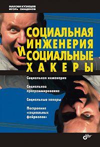 Игорь Симдянов -Социальная инженерия и социальные хакеры
