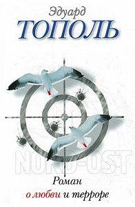 Эдуард Тополь -Роман о любви и терроре, или Двое в «НордОсте»