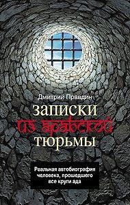 Дмитрий Правдин -Записки из арабской тюрьмы