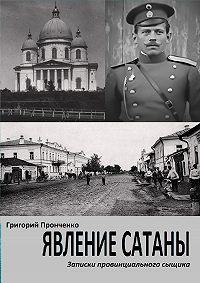 Григорий Пронченко -Явление Сатаны. Записки провинциального сыщика
