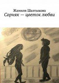 Жамиля Шалтыкова - Сорняк– цветок любви