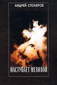 Андрей Столяров - Наступает мезозой