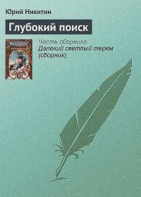 Юрий Никитин - Глубокий поиск