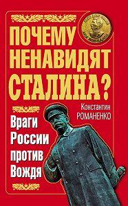 Константин Романенко -Почему ненавидят Сталина? Враги России против Вождя