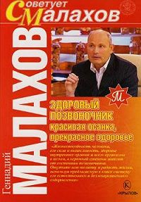 Геннадий Малахов - Здоровый позвоночник – красивая осанка, прекрасное здоровье