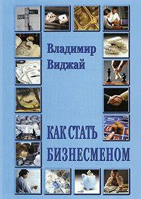 Владимир Виджай -Как стать бизнесменом