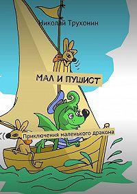 Николай Трухонин -Мал и пушист. Приключения маленького дракона