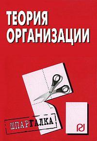 Коллектив Авторов -Теория организации: Шпаргалка