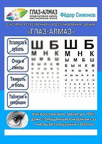 Фёдор Симонов -Как восстановить зрение до100% даже «запущенным очкарикам» за1месяц без операций итаблеток. Система естественного восстановления зрения «ГЛАЗ-АЛМАЗ»
