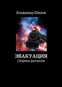 Владимир Шилов -Эвакуация. Сборник рассказов