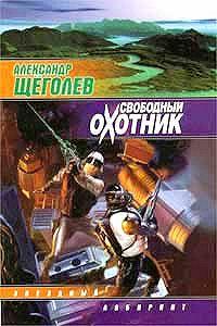 Александр Щёголев -Свободный Охотник
