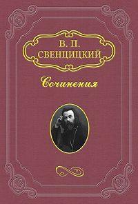 Валентин Свенцицкий -Общее положение России и задачи Добровольческой армии