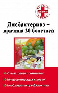 Наталья Степанова -Дисбактериоз – причина 20 болезней