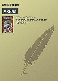 Юрий Никитин - Ахилл