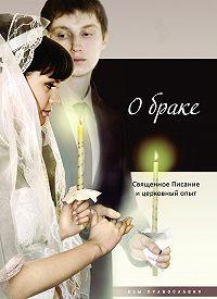 Татьяна Терещенко -О браке. Священное Писание и церковный опыт