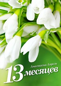 Анастасия Апрель - 13месяцев