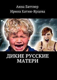 Анна Баттлер -Дикие русские матери