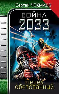 Сергей Чекмаев -Война 2033. Пепел обетованный