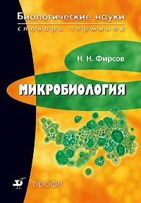 Николай Николаевич Фирсов -Биологические науки. Словарь терминов. Микробиология