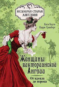 Екатерина Коути, Кэрри Гринберг - Женщины Викторианской Англии. От идеала до порока