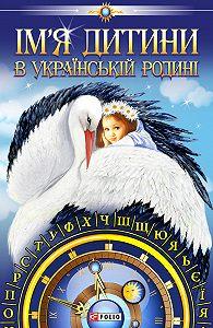 Любомир Белей - Ім'я дитини в українській родині
