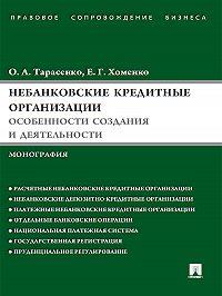 Елена Хоменко, Ольга Тарасенко - Небанковские кредитные организации: особенности создания и деятельности