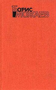 Борис Можаев -История села Брехова, писанная Петром Афанасиевичем Булкиным